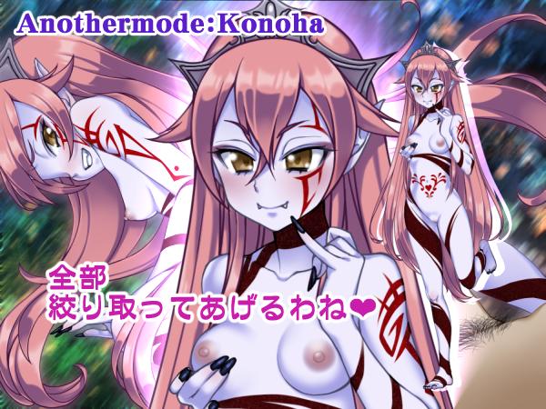 コノハ悪堕ちエロSS用2.png
