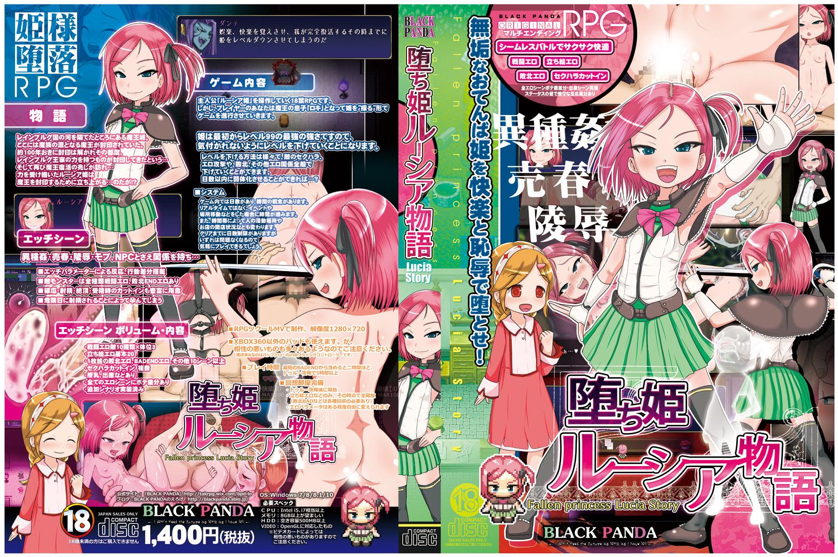 ochihime-pac-mini2.jpg